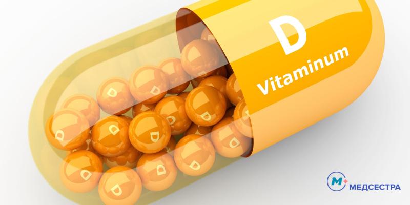 Не только для костей: зачем нужен организму витамин D и чем опасна его нехватка?